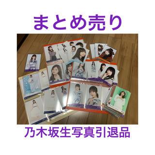 乃木坂46 - 乃木坂生写真引退品