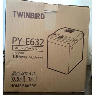 TWINBIRD - ホームベーカリー ツインバード PY-E632