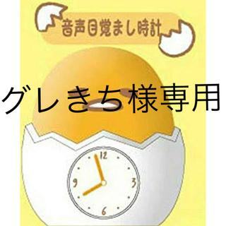 サンリオ - ぐてたま 一番くじ 時計