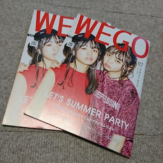 WEGO(ウィゴー)のWEGO片寄涼太2冊 エンタメ/ホビーの雑誌(ファッション)の商品写真