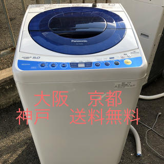 パナソニック(Panasonic)のPanasonic  全自動電気洗濯機  NA-FS50H5   5.0kg(洗濯機)