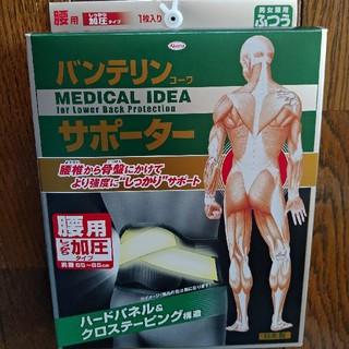 バンテリン サポーター 腰用 男女兼用ふつう(胴囲65~85cm)