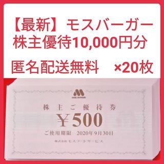 【最新】モスバーガー・ミスド株主優待券 10,000円(500円×20)分(フード/ドリンク券)