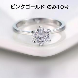 10号 ピンクゴールド  一粒CZダイヤモンドリング 指輪(リング(指輪))