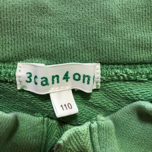 3can4on(サンカンシオン)の3can4on トレーナー 110 キッズ/ベビー/マタニティのキッズ服男の子用(90cm~)(ニット)の商品写真