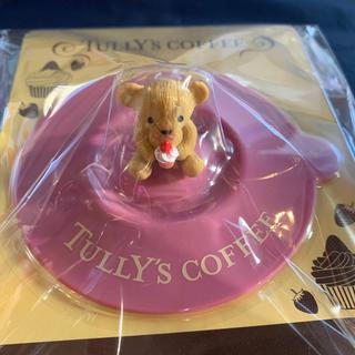 タリーズコーヒー(TULLY'S COFFEE)のタリーズ  ベアフル マグカップキャップ(その他)