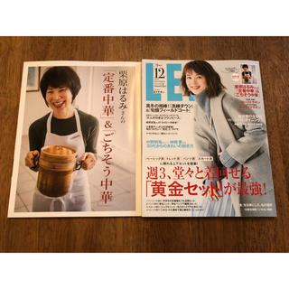 集英社 - LEE 12月号 コンパクト版