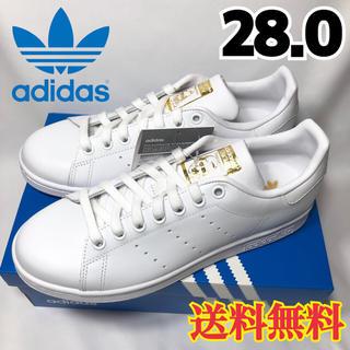 アディダス(adidas)の【新品】アディダス  スタンスミス  スニーカー  ホワイト ゴールド 28.0(スニーカー)