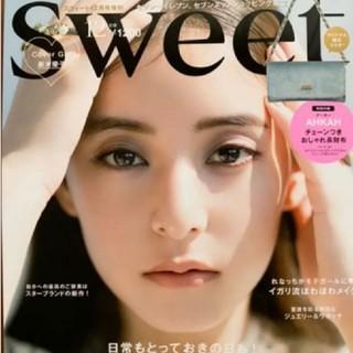 Sweet スウィート 12月号 増刊 セブンイレブン 限定 雑誌のみ 新木優子