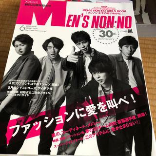 MEN'S NON・NO (メンズ ノンノ) 2016年 06月号