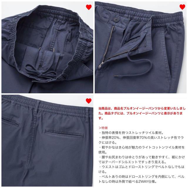 UNIQLO(ユニクロ)のUNIQLO ユニクロ リラックスフィットイージーパンツ プルオンイージーパンツ メンズのパンツ(チノパン)の商品写真