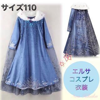 サイズ110 アナと雪の女王 エルサ コスプレ衣装 仮装 ドレス クリスマス