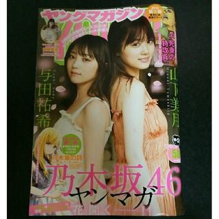 講談社 - ヤングマガジン 50号