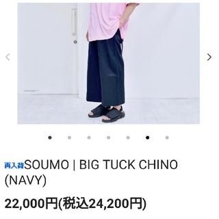 コモリ(COMOLI)の■TA様専用! 激レア!美品 ソウモ SOUMO BIG TUCK CHINO(チノパン)