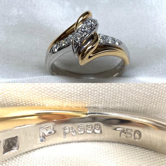 POLA(ポーラ)のポーラ pt/k18  ダイヤモンド リング レディースのアクセサリー(リング(指輪))の商品写真
