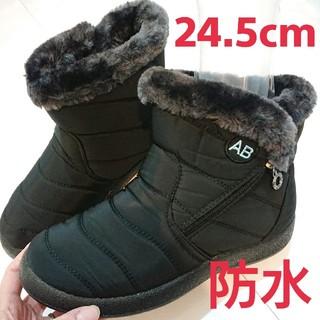 新品!24.5cm!防水スノーブーツ♥暖かモコモコふわふわ!黒