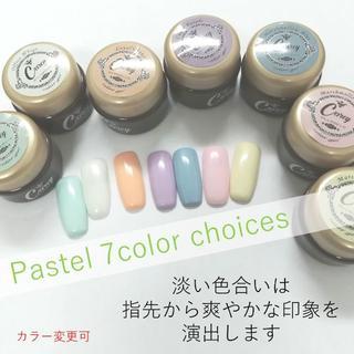 ◆カラー変更可◆パステルカラー ジェルネイル7色セット ジェルネイル(カラージェル)