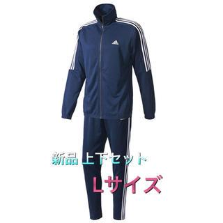adidas - 新品 アディダス ジャージ 上下セット Lサイズ