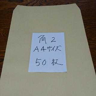クラフト封筒 角2号  A4  50枚