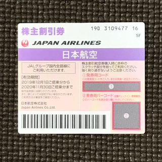 JAL(日本航空) - JAL 日本航空 株主優待券1枚 【送料込】