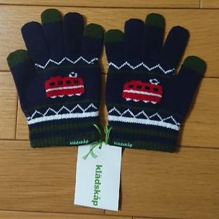クレードスコープ(kladskap)の新品☆クレードスコープ 電車 手袋 kladskap  ナルミヤ(手袋)