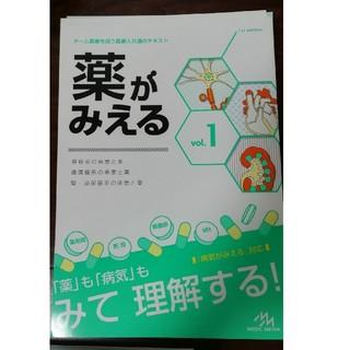 裁断済み  薬がみえる  vol.1-3(健康/医学)