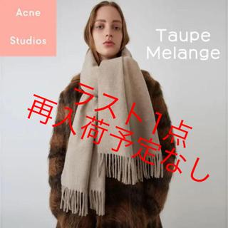 ACNE - 【ラスト1】新品 未使用 アクネ マフラー ストール トープメランジ 大判タイプ