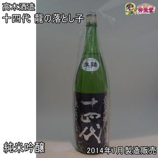 十四代 龍の落とし子 純米 吟醸 1800ml 高木酒造  (日本酒)