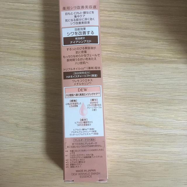 DEW(デュウ)のカネボウ DEW リンクルスマッシュ コスメ/美容のスキンケア/基礎化粧品(美容液)の商品写真