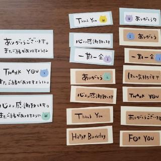 ゆるゆる☆サンキューシール mini 50枚(カード/レター/ラッピング)