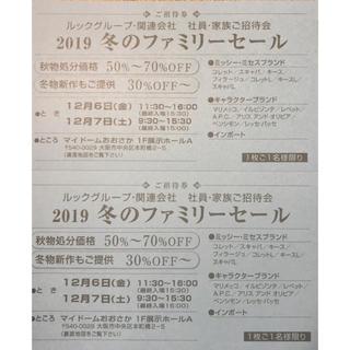 マリメッコ(marimekko)の【大阪】ルック ファミリーセール 招待状  2枚(ショッピング)