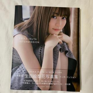 ノギザカフォーティーシックス(乃木坂46)の生田絵梨花写真集インターミッション(アート/エンタメ)
