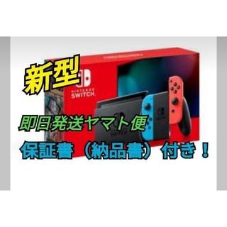 Nintendo Switch - ♥任天堂スイッチ 本体 ネオン ニンテンドースイッチ