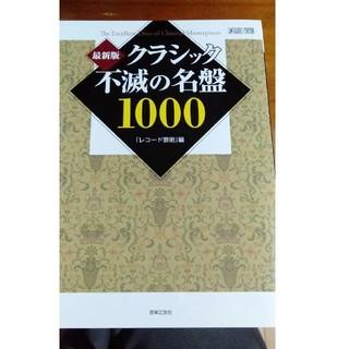 最新版クラシック不滅の名盤1000(楽譜)