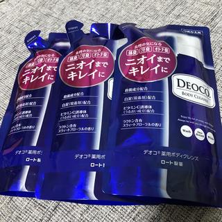 ロートセイヤク(ロート製薬)の14日まで!DEOCO デオコ ボディソープ つめかえ用 3個セット(ボディソープ / 石鹸)