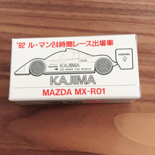 Takara Tomy(タカラトミー)の【トミカ】MX-R01 92年 ル・マン24時間レース KAJIMA MAZDA エンタメ/ホビーのおもちゃ/ぬいぐるみ(ミニカー)の商品写真