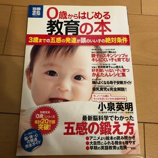 0歳からはじめる教育の本3歳までの五感の発達が頭のいい子の絶対条件
