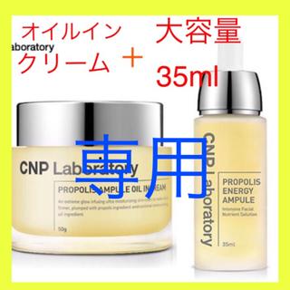 CNP チャアンドパク プロポリスアンプルオイルインクリーム