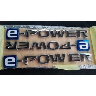 日産 - 日産 E12 NOTE e-POWER エンブレム 3枚セット