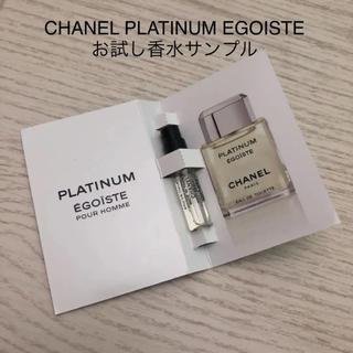 CHANEL - CHANEL シャネル 香水サンプル プラチナム エゴイスト
