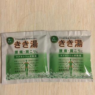 きき湯 マグネシウム炭酸湯(入浴剤/バスソルト)