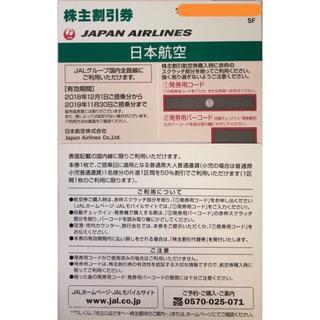 JAL(日本航空) - ★即対応可能★日本航空(JAL)★株主割引券(株主優待券)★1枚★