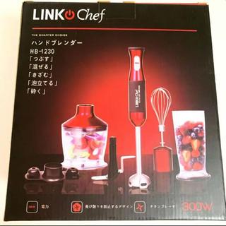 ハンドブレンダー ミキサー LINK Chef