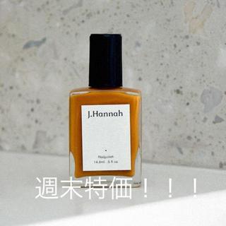 TODAYFUL - 【新品未使用】日本未入荷 最安値ジェイハンナ J.Hannah Fauna