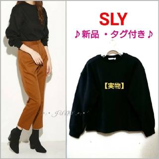 スライ(SLY)のBLK/BASIC SWEAT♡SLY スライ 新品 タグ付き(トレーナー/スウェット)