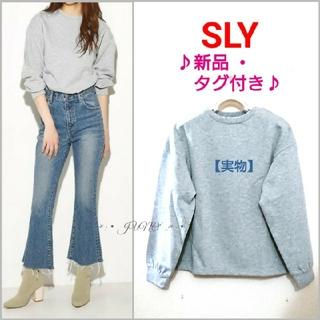 スライ(SLY)のT.GRY/ベーシックスウェット♡SLY スライ 新品 タグ付き(トレーナー/スウェット)