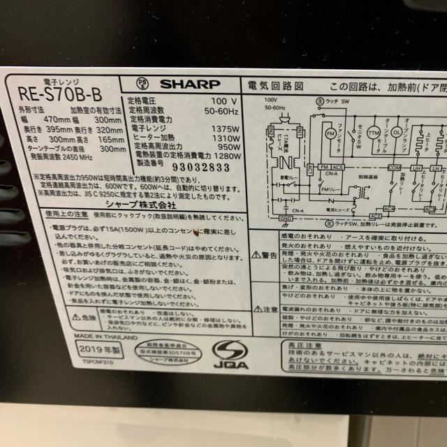 Panasonic(パナソニック)のオーブンレンジ シャープ RE-S70B-B スマホ/家電/カメラの調理家電(電子レンジ)の商品写真