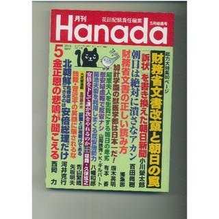 月刊Hanada 2018.5(文芸)
