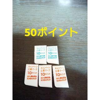 森永乳業 - E赤ちゃんポイント