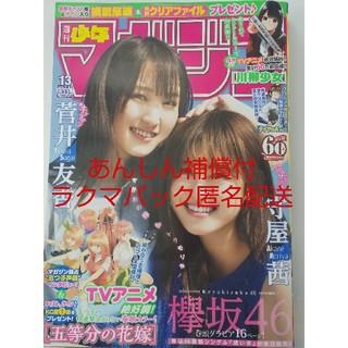 【ラクマパック匿名配送】週刊少年マガジン2019年13号
